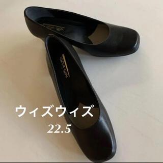 神戸発 With Width スクエアトゥパンプス 黒 22.5