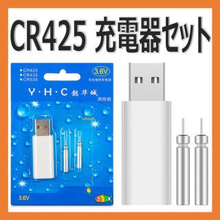 電気ウキ 竿先 CR425 BR425 互換リチウム電池2個 USB充電器セット(釣り糸/ライン)