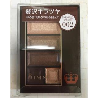 リンメル(RIMMEL)のリンメル ショコラスウィート002 2個💕大人気!流星💕うりゃ様専用💙(アイシャドウ)