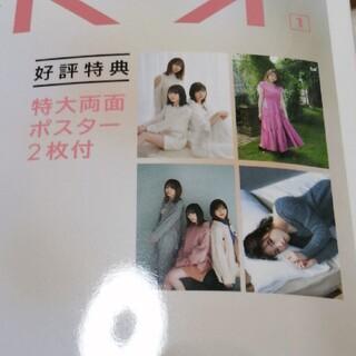 アップトゥボーイ1月号 ポスター(アイドルグッズ)
