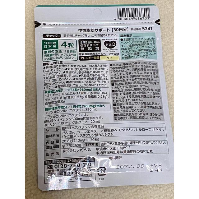 FANCL(ファンケル)のファンケル 中性脂肪サポート 30日分 1袋 新品 コスメ/美容のダイエット(ダイエット食品)の商品写真
