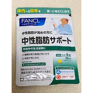 FANCL - ファンケル 中性脂肪サポート 30日分 1袋 新品