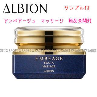 ALBION - ALBION【新品未開封】EXCIA EMBEAGE マッサージクリーム