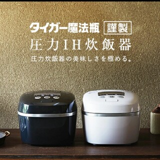 タイガー(TIGER)の【新品・未開封】タイガー 圧力IH炊飯器 5.5合炊きJPC-G100(炊飯器)