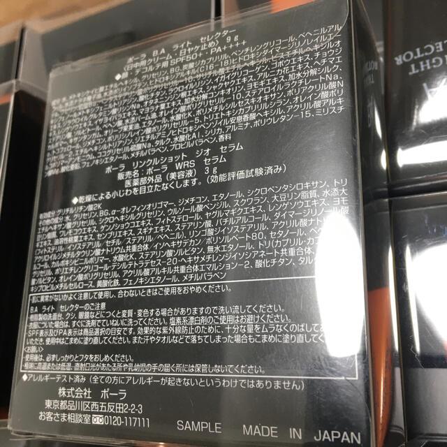 POLA(ポーラ)のポーラ BAライトセレクター&リングルショットジオセラム コスメ/美容のスキンケア/基礎化粧品(美容液)の商品写真