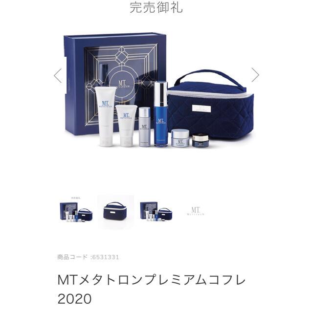 mt(エムティー)の新品 MT メタトロン コフレ プレミアムコフレ 2020 コスメ/美容のキット/セット(コフレ/メイクアップセット)の商品写真