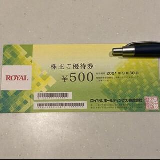 ロイヤルホスト 株主優待券 ¥1000分 (¥500x2枚)