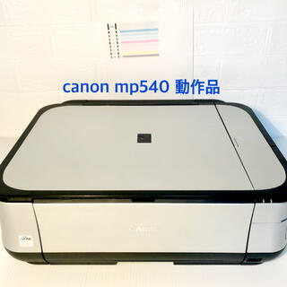 Canon - プリンター canon PIXUS MP540