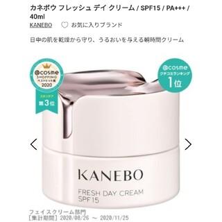カネボウ(Kanebo)の再々入荷!田中みな実さん愛用! KANEBO フレッシュデイクリーム(フェイスクリーム)