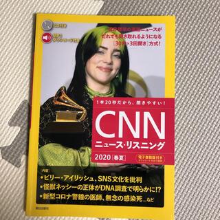 CNNニュース・リスニング 音声&電子書籍版付き 2020[春夏](語学/参考書)
