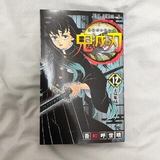 シュウエイシャ(集英社)の鬼滅の刃 12巻 漫画 コミックス(少年漫画)