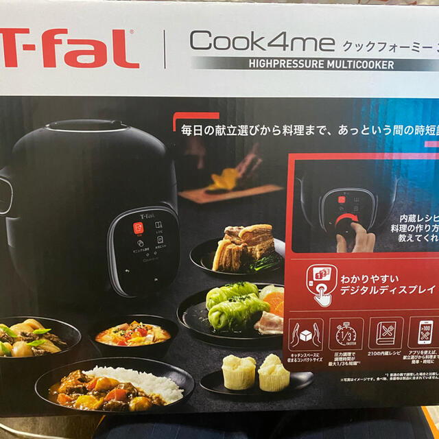 cook4me クックフォミー 電気圧力鍋 スマホ/家電/カメラの調理家電(調理機器)の商品写真