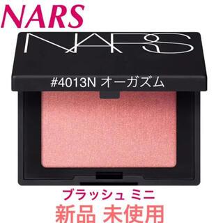NARS - ◆新品◆ ナーズ NARS ブラッシュ #4013 オーガズム チーク