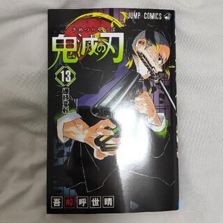 シュウエイシャ(集英社)の鬼滅の刃 13巻 漫画 コミックス(少年漫画)