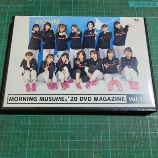 モーニング娘。 - MORNING MUSUME。'20 DVD MAGAZINE Vol.130
