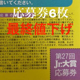 ジャニーズジュニア(ジャニーズJr.)の【myojo】Jr.大賞 応募券6枚 【24時間以内発送】(男性アイドル)