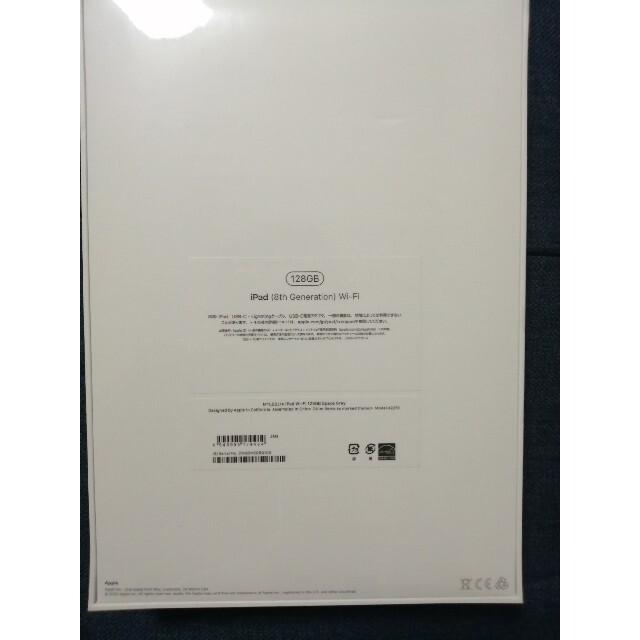 iPad(アイパッド)のIPad 128GB 第8世代 スマホ/家電/カメラのPC/タブレット(タブレット)の商品写真
