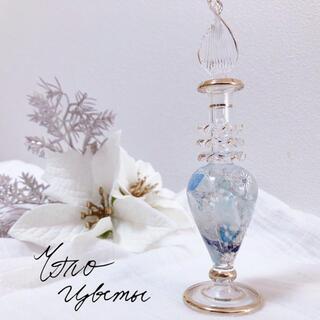 【ちょっと訳あり】エジプシャングラスS「冬結晶」エジプト香水瓶 ハーバリウム(その他)