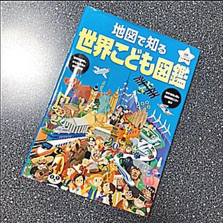 ☆世界で知る世界こども図鑑☆(絵本/児童書)