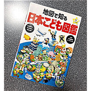 ☆地図で知る日本こども図鑑☆(絵本/児童書)