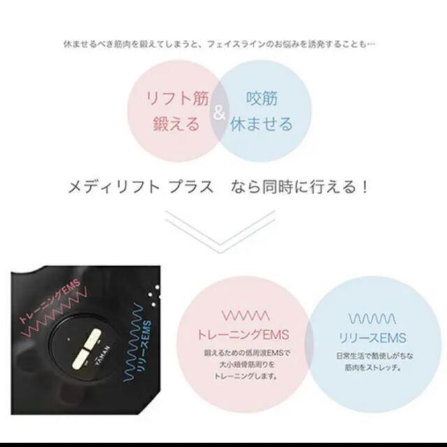 YA-MAN(ヤーマン)のメディリフトプラス ジェル付き スマホ/家電/カメラの美容/健康(フェイスケア/美顔器)の商品写真