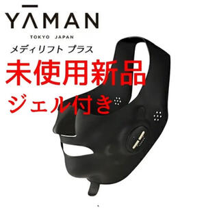 YA-MAN - 【新品未使用】メディリフトプラス ジェル付き