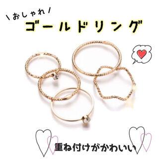 大人気 ゴールドリング 5本セット 重ね付け かわいい 指輪 華奢 おしゃれ