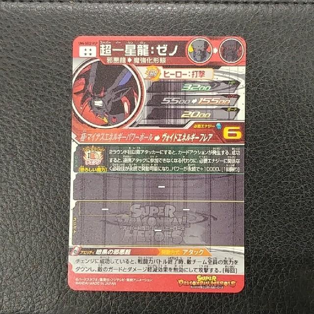 ドラゴンボール(ドラゴンボール)のスーパードラゴンボールヒーローズUM4-SEC2 BCP 一星龍ゼノ エンタメ/ホビーのトレーディングカード(シングルカード)の商品写真