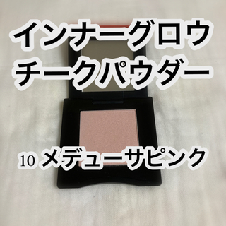 SHISEIDO (資生堂) - 資生堂 インナーグロウチークパウダー 10 メデューサピンク