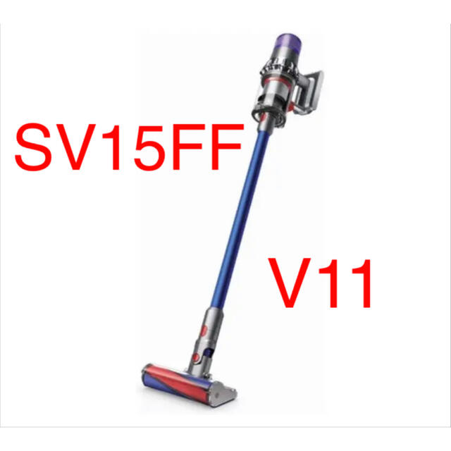 Dyson(ダイソン)のSV15FF スティッククリーナー V11 Fluffy Origin スマホ/家電/カメラの生活家電(掃除機)の商品写真