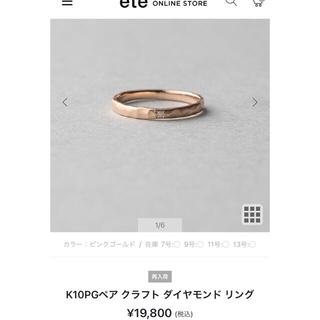 ete - ete k10 ピンクゴールド クラフトダイヤモンドリング 再入荷