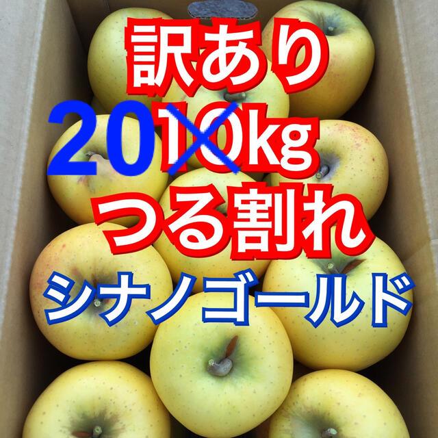 【送料込】訳あり葉とらずりんご シナノゴールド 約20kg  食品/飲料/酒の食品(フルーツ)の商品写真