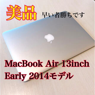 Apple - MacBook Air(13inch、Early 2014)