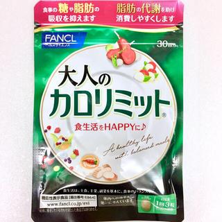 FANCL - FANCL☆リニューアル新発売☆「大人のカロリミット」30回分(約30日分)×1