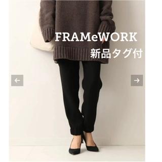 FRAMeWORK - 【新品タグ付】フレームワーク PEツイルJOGパンツ2 ジョグパンツ ブラック