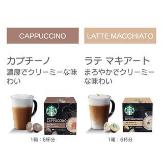 Starbucks Coffee - スターバックス カプチーノ ドルチェグスト
