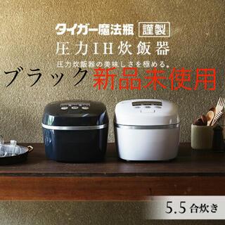 タイガー(TIGER)のタイガー 圧力IH 炊飯器 JPC-G100 5.5合  モスブラック(炊飯器)