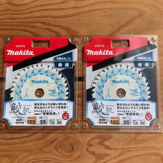 マキタ(Makita)のマキタ makita チップソー 鮫肌125×35P 2枚セット A-67175(その他)