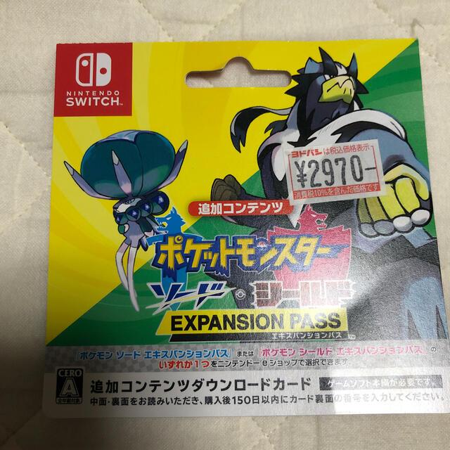 Nintendo Switch(ニンテンドースイッチ)のポケモンソード&シールドエクスペンションパス エンタメ/ホビーのゲームソフト/ゲーム機本体(家庭用ゲームソフト)の商品写真