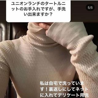 Ron Herman - 【新品未使用】UNION LAUNCH ユニオンランチ シルクハニカム ニット