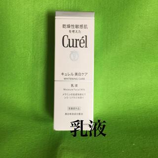 キュレル(Curel)のキュレル 美白乳液 110ml(乳液/ミルク)