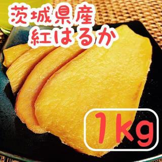 1kg 茨城 紅はるか 干し芋 国産 切り落とし ほしいも 通販 無添加(乾物)