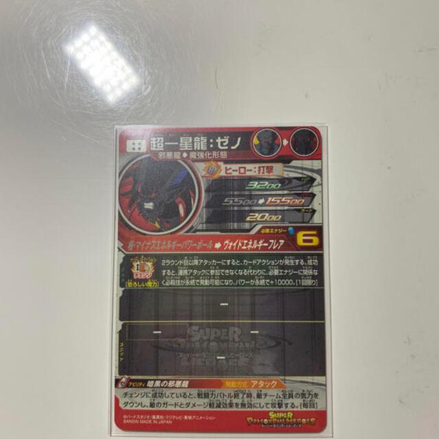 ドラゴンボール(ドラゴンボール)のドラゴンボールヒーローズ 超一星龍 再録 エンタメ/ホビーのトレーディングカード(シングルカード)の商品写真