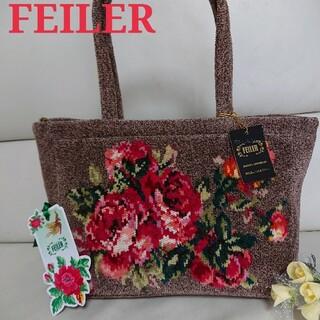 FEILER - ◇フェイラー◇豪華シュニール織バッグ
