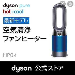 Dyson - 【極美品】ダイソン pure hot  cool hp04 Dyson 上位機種