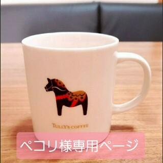 タリーズコーヒー(TULLY'S COFFEE)のタリーズコーヒー 干支マグカップ  (午)(グラス/カップ)