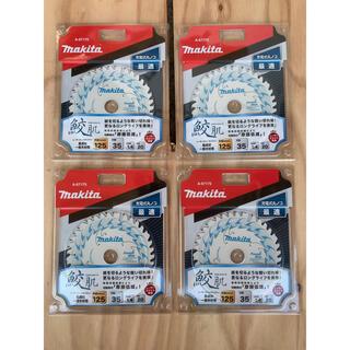 マキタ(Makita)のマキタ 鮫肌 サメハダ チップソー 125×35P 4枚セット A67175(その他)