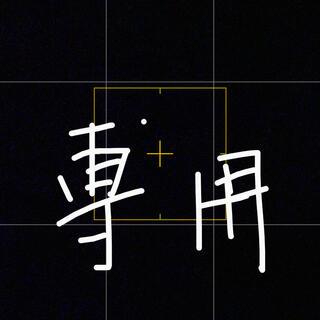 サカイ(sacai)のtai_s2000様専用(Tシャツ/カットソー(半袖/袖なし))