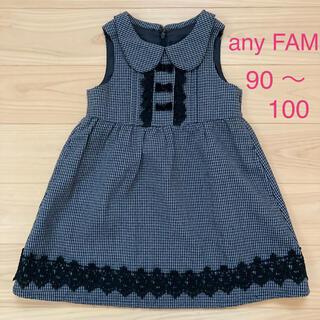 エニィファム(anyFAM)のanyFAM ジャンパースカート ワンピース 90〜100(ワンピース)