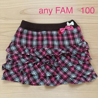 エニィファム(anyFAM)のanyFAM 秋冬 スカート100(スカート)